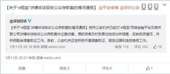 官方微博发布消息认定e租宝涉嫌非法集资