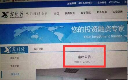 p2p网贷平台鑫利源-官网道歉直接发跑路公告