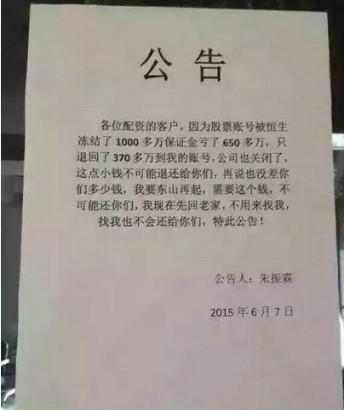网贷平台漳州汇霖-道歉最嚣张的平台