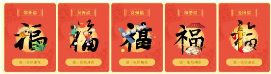 """1月28日,支付宝不甘示弱,终于正式上线春晚红包玩法""""福卡"""""""