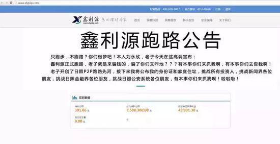 "P2P网贷平台""鑫利源"" 官网发布公告求被抓"