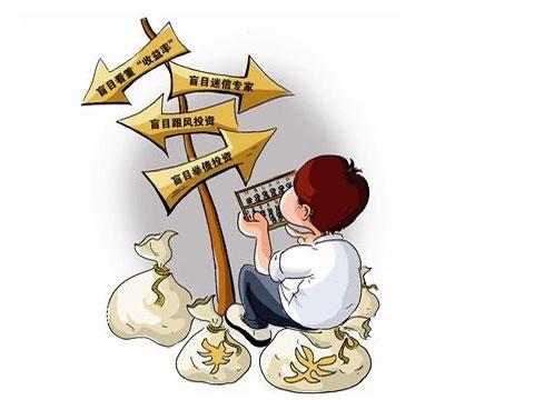 个人投资理财需小心谨慎 不要失去理性