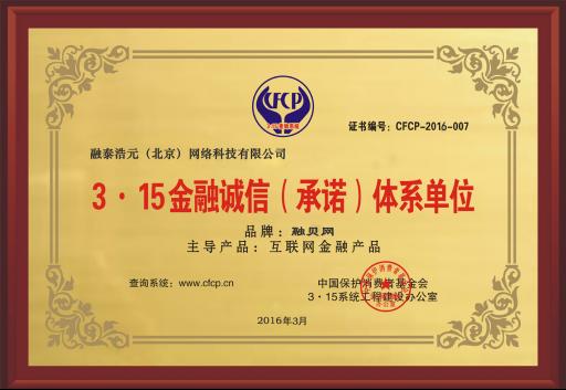 互联网金融理财平台融贝网入选中国保护消费者基金会