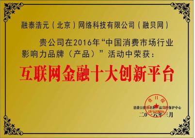 融贝网荣获《消费日报》颁发的互联网金融十大创新平台证书