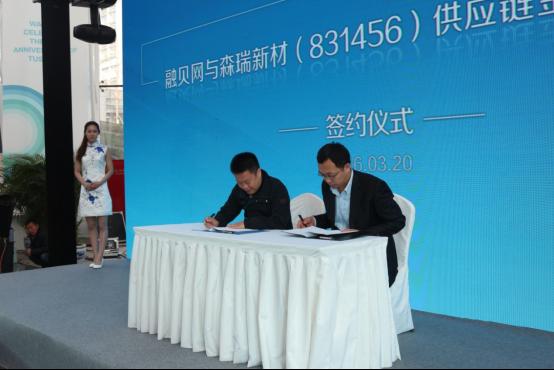 融贝网完成了与新三板企业贵州森瑞新材(831456)在供应链金融方向开展战略合作的签约仪式