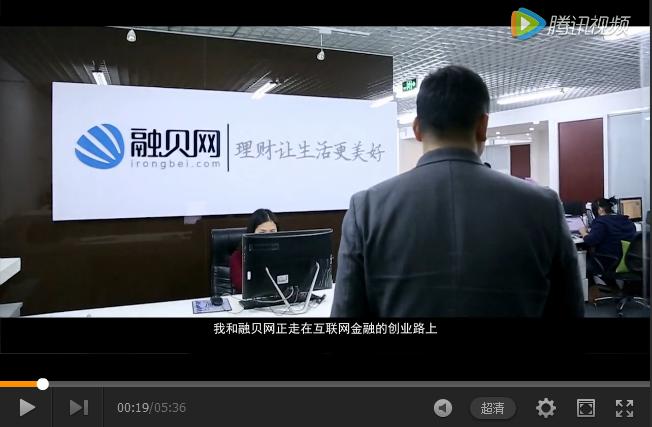 融贝网两周年宣传片