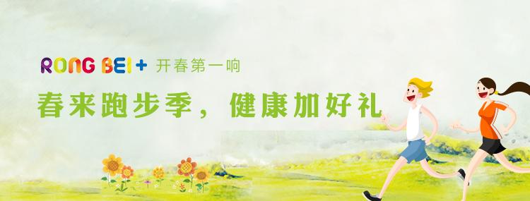 """融贝""""+""""2016年春季第一响火热开启!"""