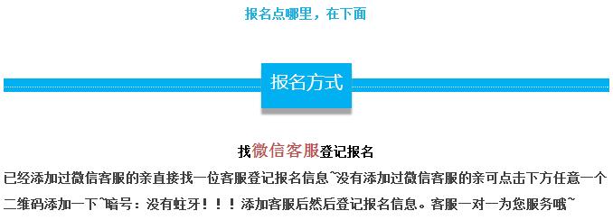 """""""融贝+""""2016年春季第二弹报名联系融贝网微信客服"""