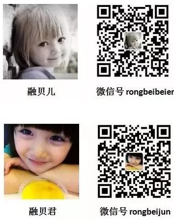 """融贝+""""2016年春季第二弹报名联系融贝网微信客服"""