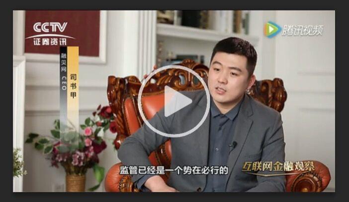 融贝网CEO:CCTV《互联网金融观察》节目谈合规