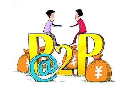 P2P网贷如何安全理财