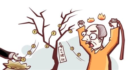 网络投资理财的陷阱有哪些